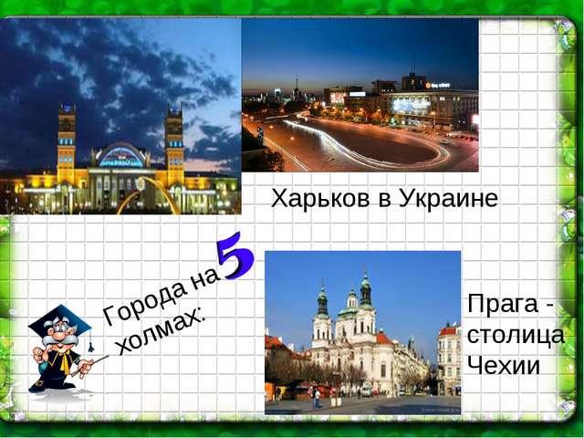 Города на холмах: Харьков в Украине Прага - столица Чехии