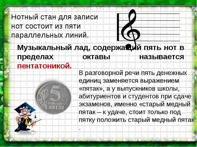 Нотный стан для записи нот состоит из пяти параллельных линий. В разговорной...