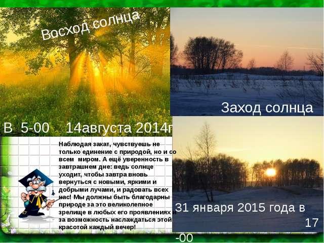 Восход солнца Заход солнца Наблюдая закат, чувствуешь не только единение с пр...