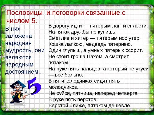 Пословицы и поговорки,связанные с числом 5. В дорогу идти — пятерым лапти спл...