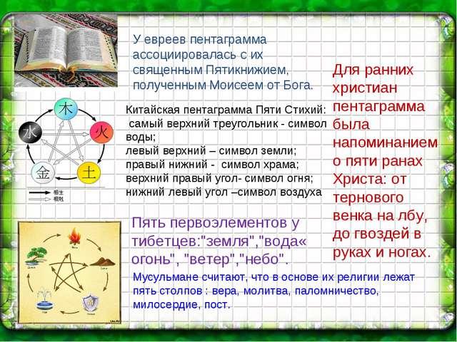 У евреев пентаграмма ассоциировалась с их священным Пятикнижием, полученным М...