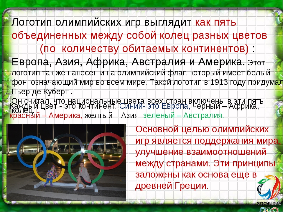 Логотип олимпийских игр выглядит как пять объединенных между собой колец разн...