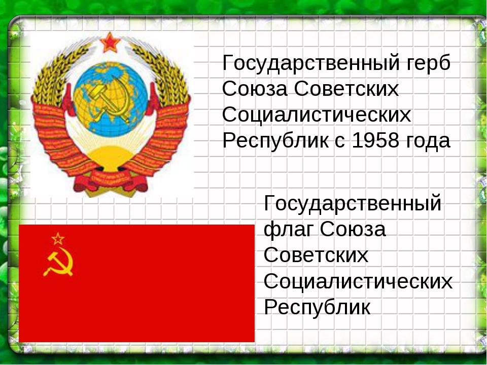 Государственный герб Союза Советских Социалистических Республик с 1958 года Г...