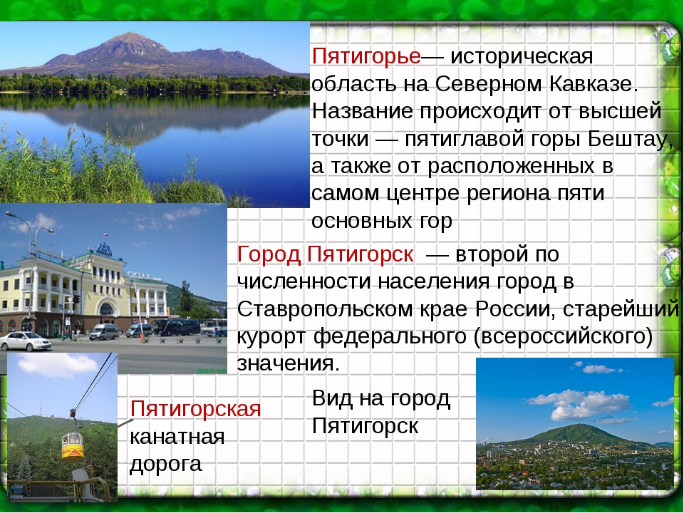Пятигорская канатная дорога Пятигорье— историческая область на Северном Кавка...