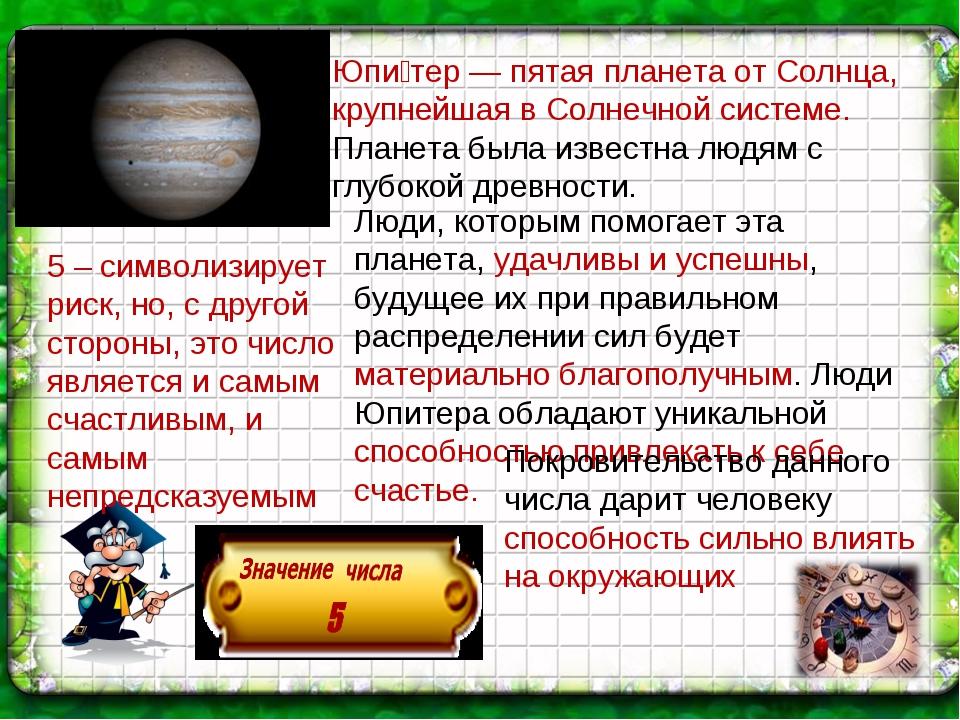Юпи́тер — пятая планета от Солнца, крупнейшая в Солнечной системе. Планета бы...