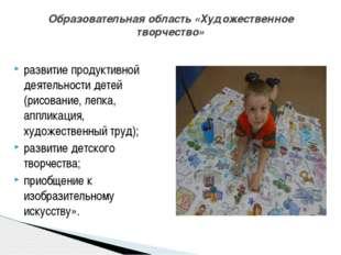 развитие продуктивной деятельности детей (рисование, лепка, аппликация, худож