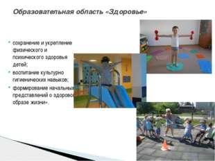 сохранение и укрепление физического и психического здоровья детей; воспитание