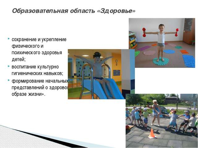 сохранение и укрепление физического и психического здоровья детей; воспитание...