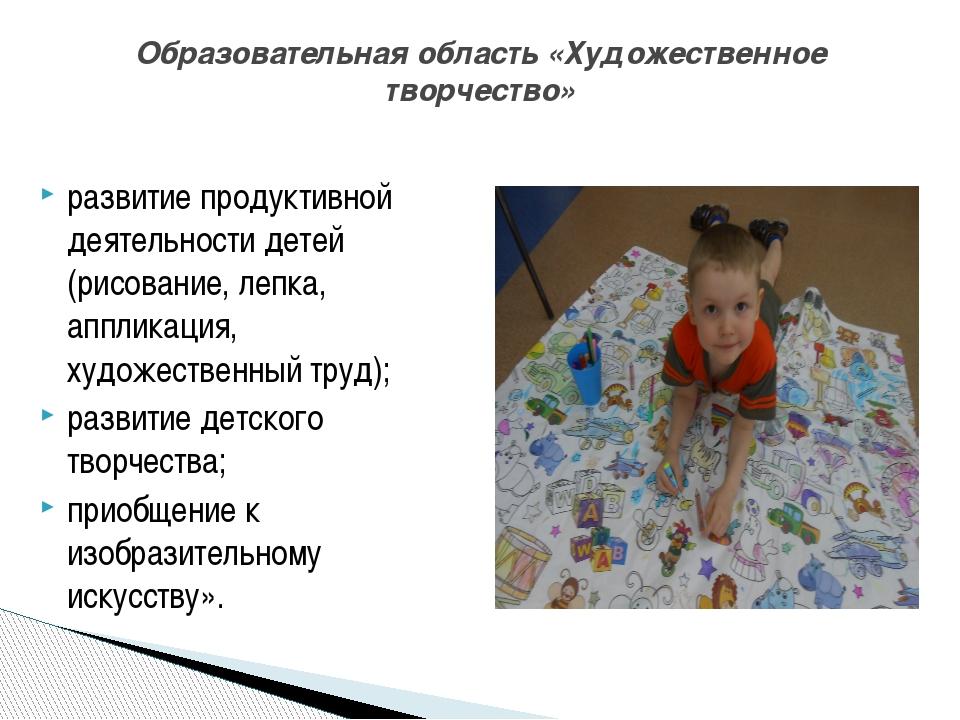 развитие продуктивной деятельности детей (рисование, лепка, аппликация, худож...