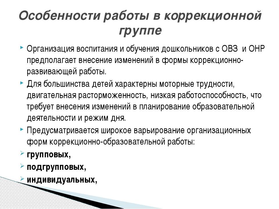 Организация воспитания и обучения дошкольников с ОВЗ и ОНР предполагает внесе...