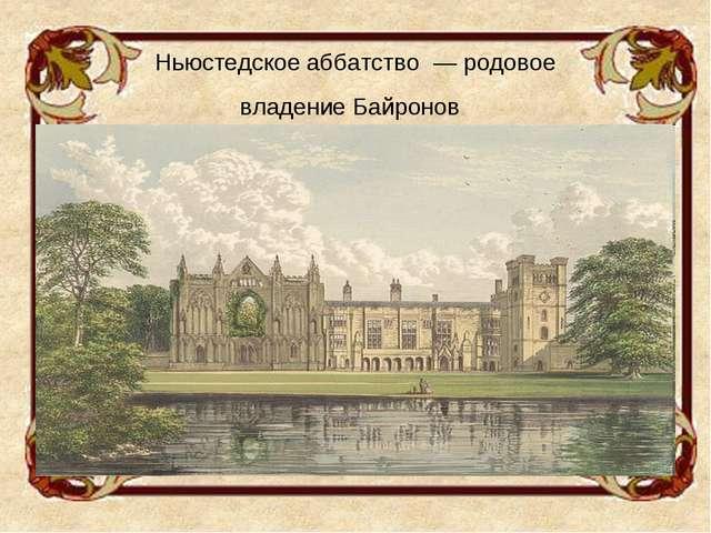 Ньюстедское аббатство — родовое владение Байронов