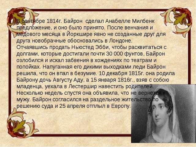 В сентябре 1814г. Байрон сделал Анабелле Милбенк предложение, и оно было прин...