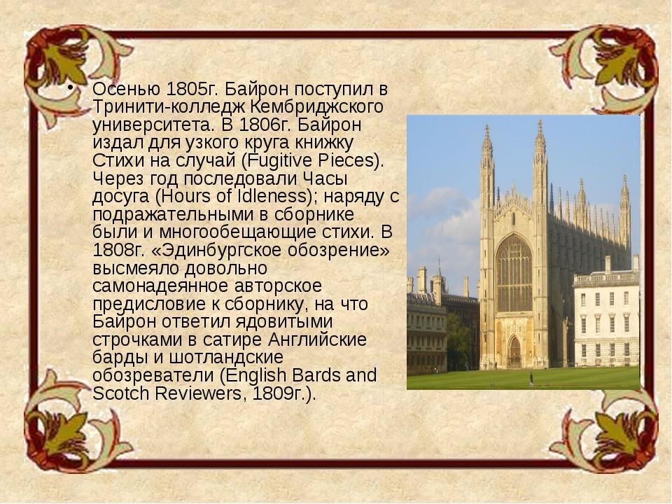Осенью 1805г. Байрон поступил в Тринити-колледж Кембриджского университета. В...