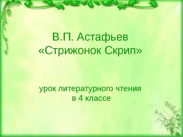 В.П. Астафьев «Стрижонок Скрип» урок литературного чтения в 4 классе
