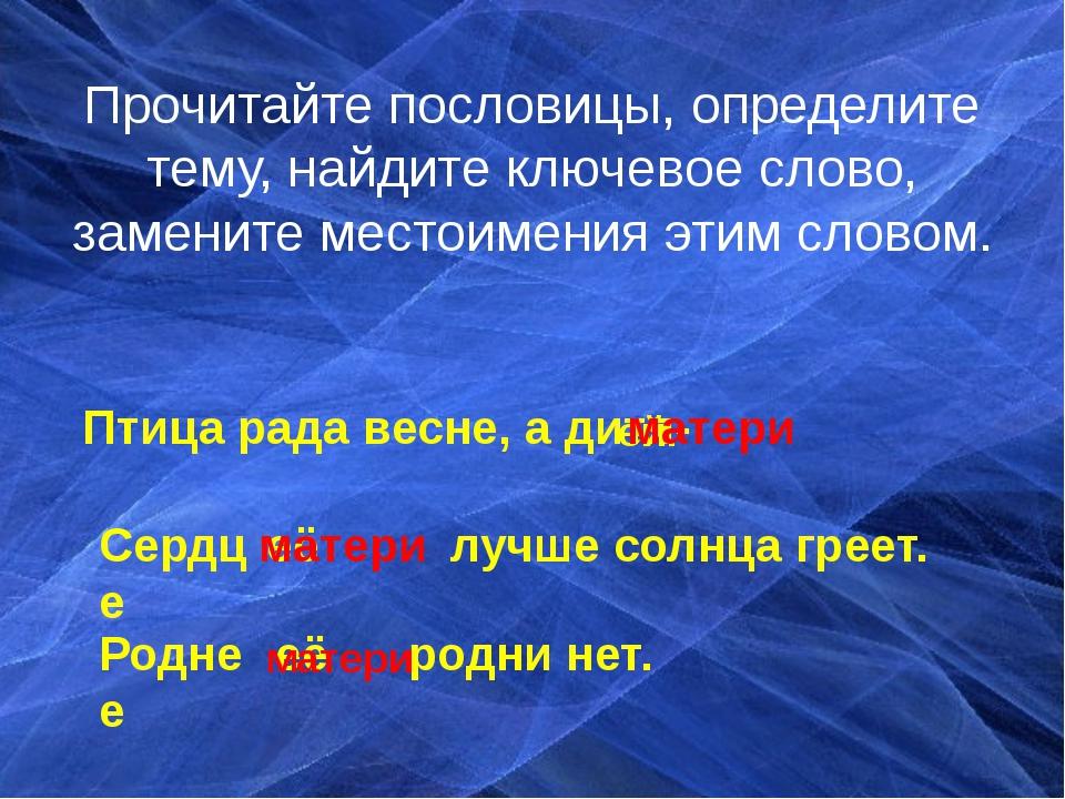 Прочитайте пословицы, определите тему, найдите ключевое слово, замените место...