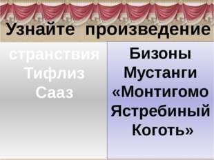 Узнайте произведение по опорным словам «Ашик-Кериб» М.Ю. Лермонтов странствия