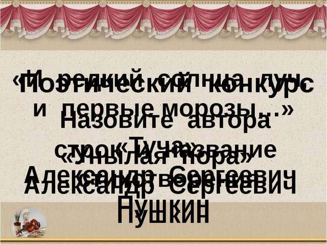 «И молния грозно тебя обвивала…» Поэтический конкурс Назовите автора строк и...