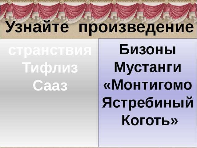 Узнайте произведение по опорным словам «Ашик-Кериб» М.Ю. Лермонтов странствия...
