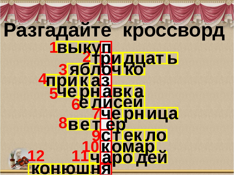 Разгадайте кроссворд 1 2 3 4 5 6 7 9 8 10 11 12 выкуп три дцат ь яблоч ко пр...