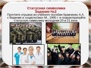 Статусная символика Задание №2 Прочтите отрывок из учебного пособия Кравченк
