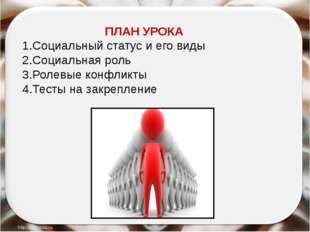 ПЛАН УРОКА 1.Социальный статус и его виды 2.Социальная роль 3.Ролевые конфли