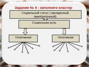 Социальный статус ( врожденный, приобретенный) Социальная роль Позитивная Не