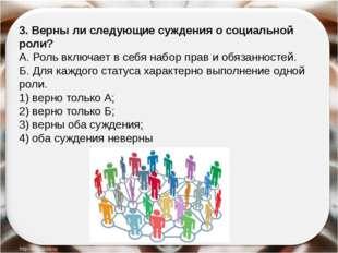 3. Верны ли следующие суждения о социальной роли? А. Роль включает в себя на