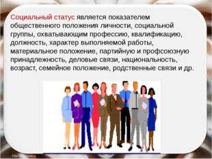 Социальный статус является показателем общественного положения личности, со
