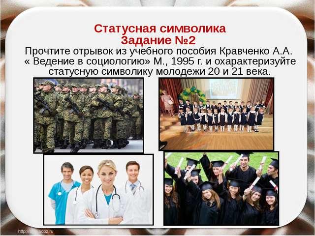 Статусная символика Задание №2 Прочтите отрывок из учебного пособия Кравченк...