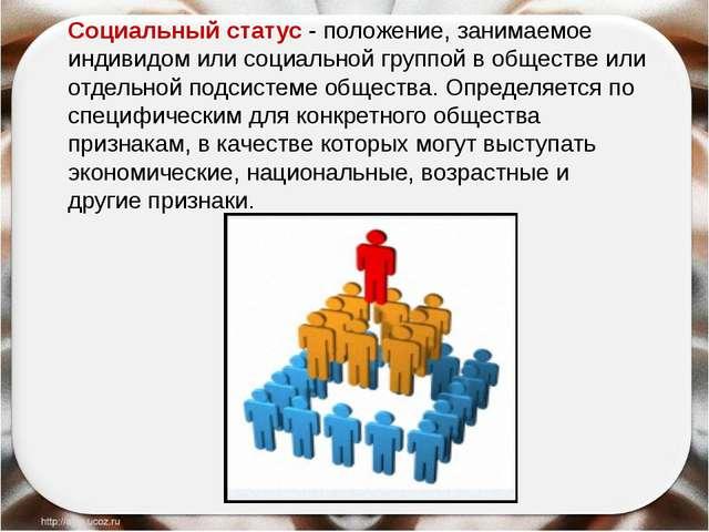 Социальный статус - положение, занимаемое индивидом или социальной группой в...