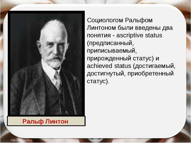 Ральф Линтон Социологом Ральфом Линтоном были введены два понятия - ascriptiv...