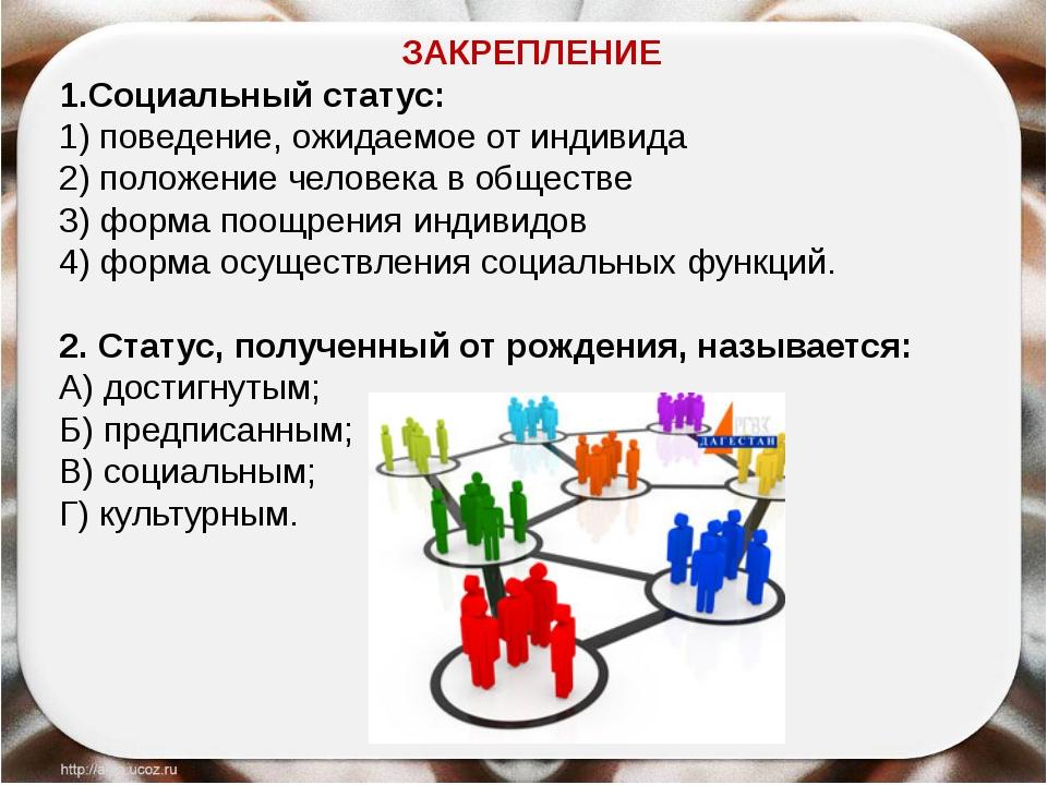 ЗАКРЕПЛЕНИЕ 1.Социальный статус: 1) поведение, ожидаемое от индивида 2) поло...
