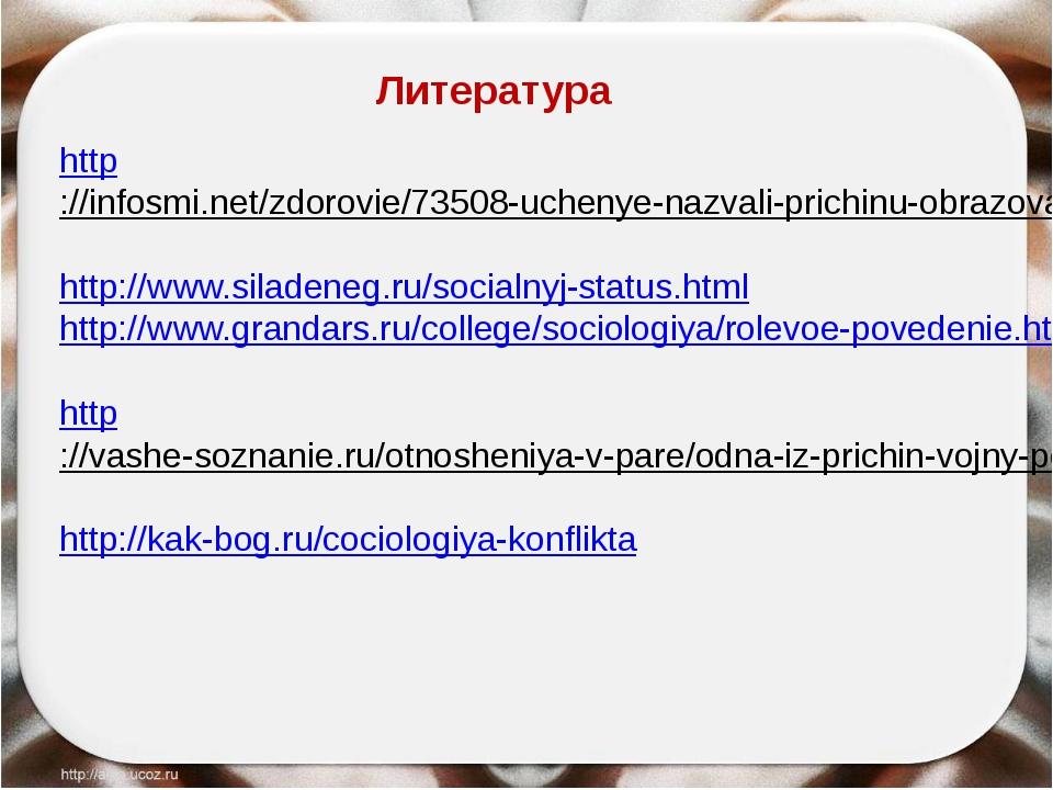 http://infosmi.net/zdorovie/73508-uchenye-nazvali-prichinu-obrazovaniya-sots...