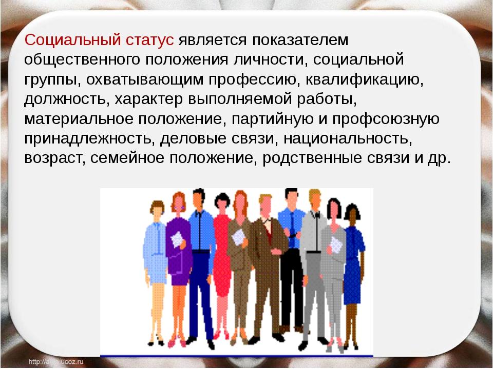 Социальный статус является показателем общественного положения личности, со...