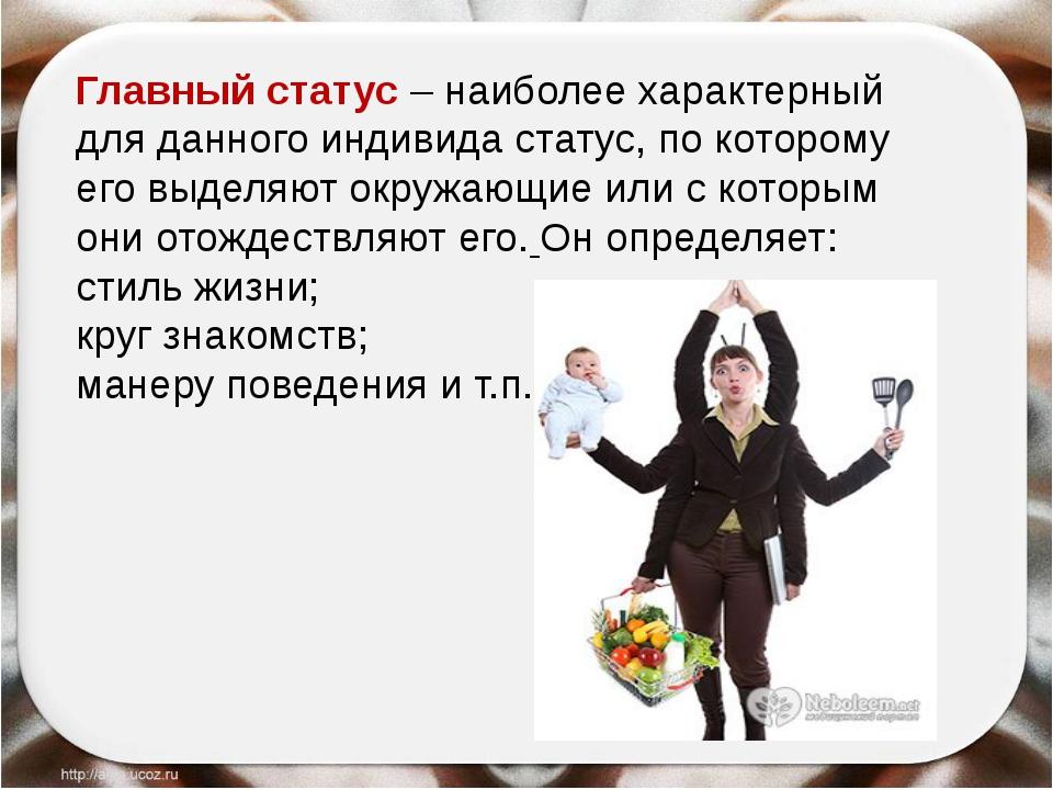 Главный статус – наиболее характерный для данного индивида статус, по которо...