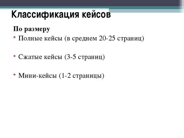 Классификация кейсов По размеру Полные кейсы (в среднем 20-25 страниц) Сжатые...