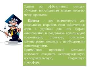 Одним из эффективных методов обучения иностранным языкам является метод проек