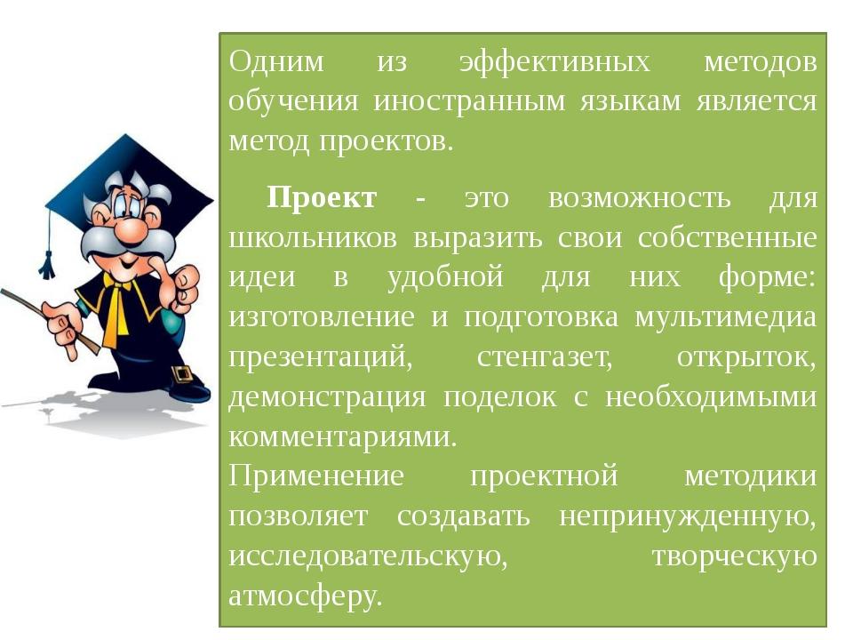Одним из эффективных методов обучения иностранным языкам является метод проек...