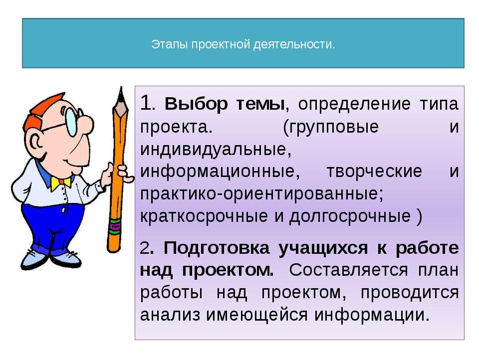 Этапы проектной деятельности. 1. Выбор темы, определение типа проекта. (груп...
