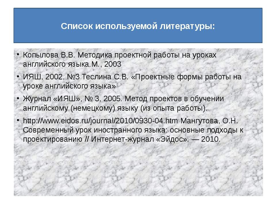 Список используемой литературы: Копылова В.В. Методика проектной работы на у...