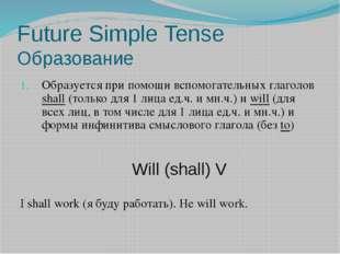 Future Simple Tense Образование Образуется при помощи вспомогательных глаголо