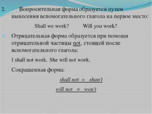 2.Вопросительная форма образуется путем вынесения вспомогательного глагола н