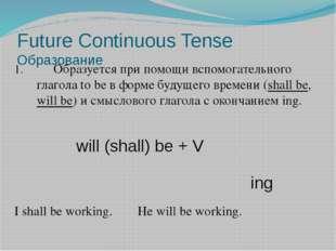 Future Continuous Tense Образование 1.Образуется при помощи вспомогательного