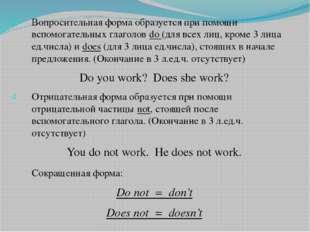 Вопросительная форма образуется при помощи вспомогательных глаголов do (для в