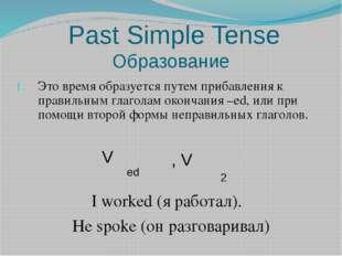 Past Simple Tense Образование Это время образуется путем прибавления к правил