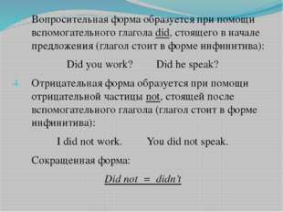 Вопросительная форма образуется при помощи вспомогательного глагола did, стоя