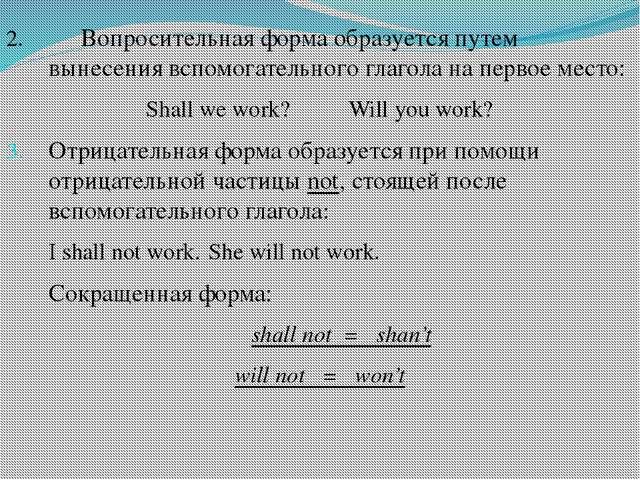 2.Вопросительная форма образуется путем вынесения вспомогательного глагола н...