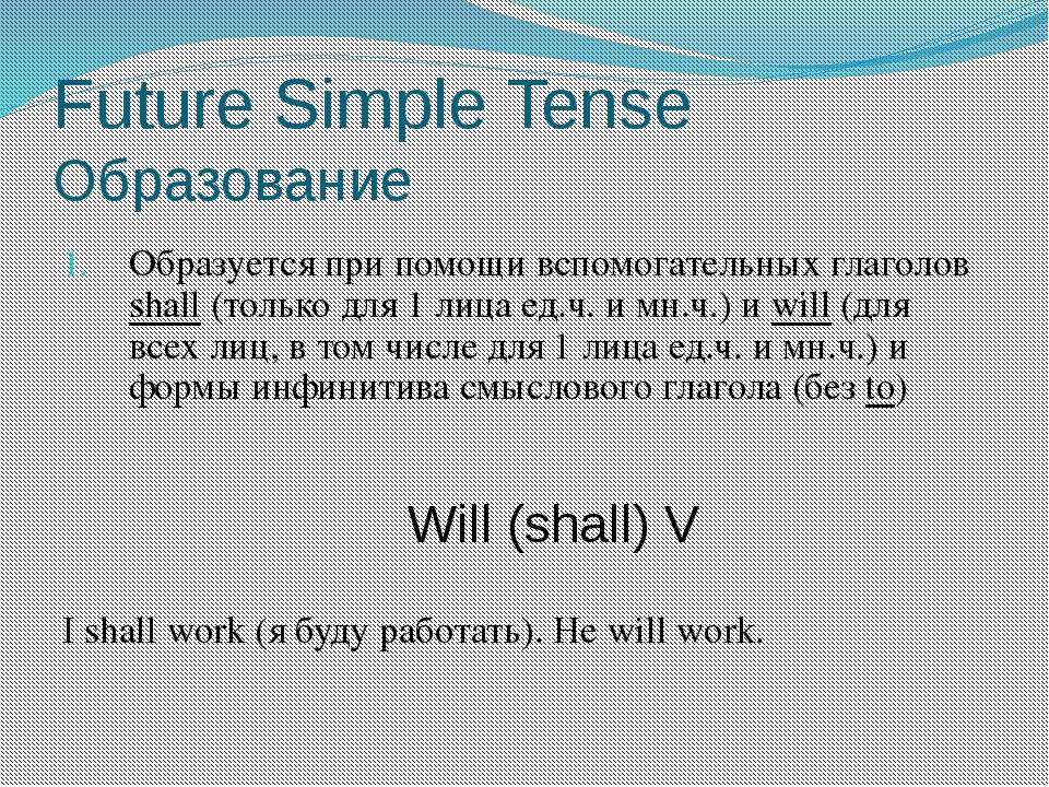 Future Simple Tense Образование Образуется при помощи вспомогательных глаголо...