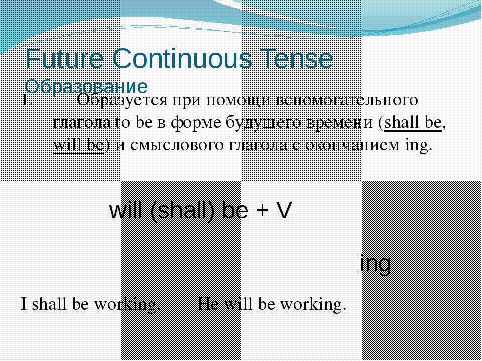 Future Continuous Tense Образование 1.Образуется при помощи вспомогательного...