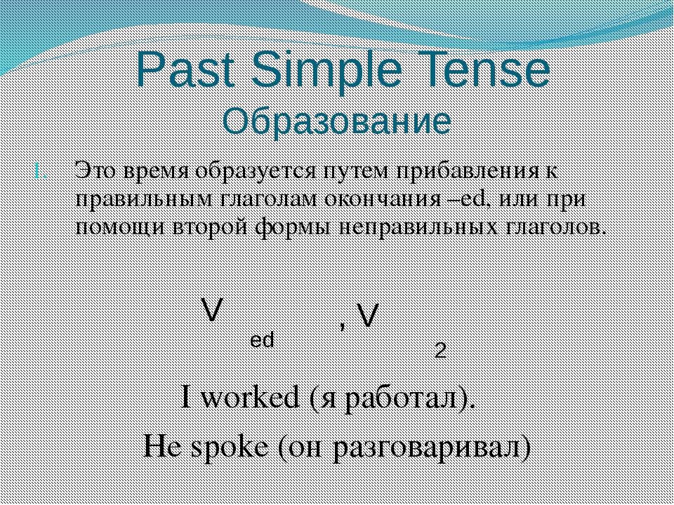 Past Simple Tense Образование Это время образуется путем прибавления к правил...